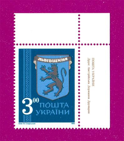 1993 марка Герб Львовщины УГОЛ НАДПИСЬ УКР Украина
