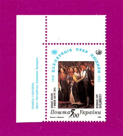 1993 марка Декларация человека УГОЛ НАДПИСЬ УКР Украина