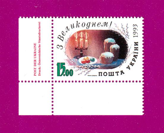 1993 марка Пасха УГОЛ НАДПИСЬ НЕМ Украина