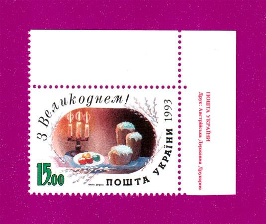 1993 марка з Великоднем, с Пасхой УГОЛ НАДПИСЬ УКР Украина