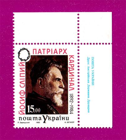 1993 марка Патриарх Слепой УГОЛ НАДПИСЬ УКР Украина
