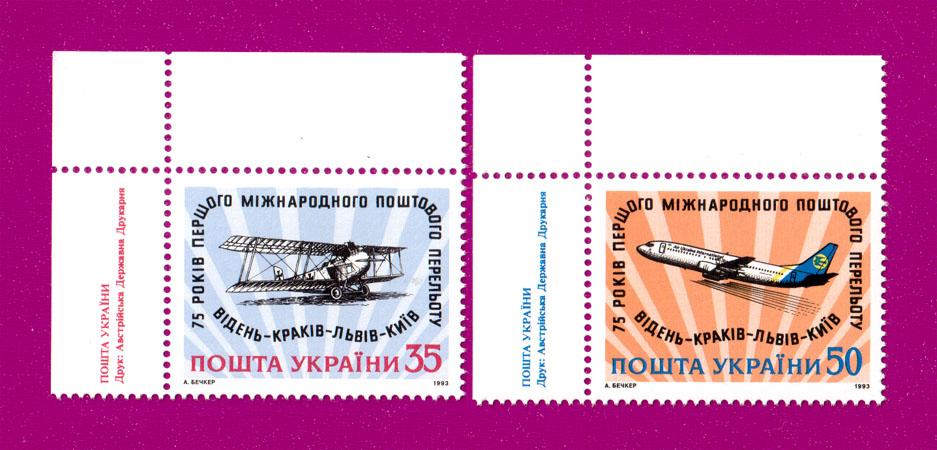 1993 марки Самолеты СЕРИЯ УГОЛ НАДПИСЬ УКР Украина