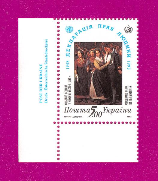 1993 марка Декларация человека УГОЛ НАДПИСЬ НЕМ Украина