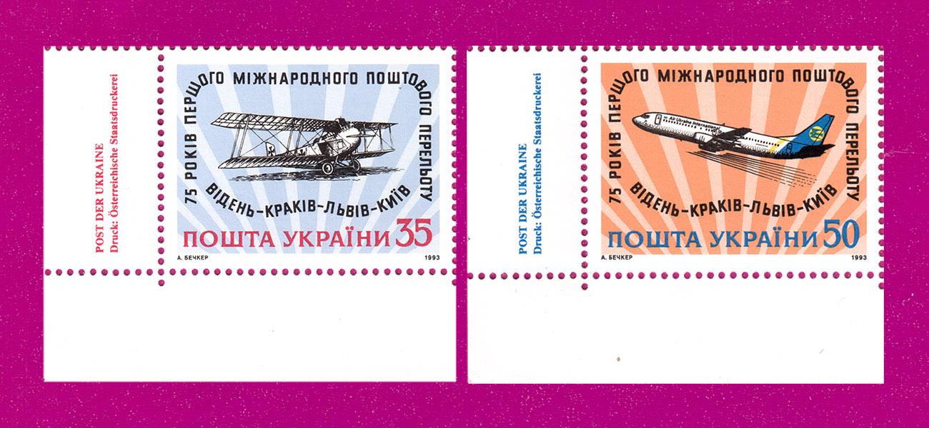 1993 марки Самолеты СЕРИЯ УГОЛ НАДПИСЬ НЕМ Украина