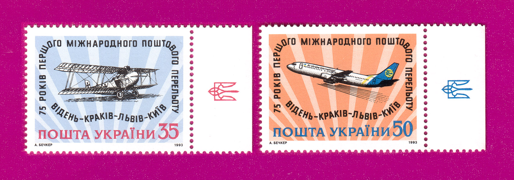 1993 марки Самолеты СЕРИЯ ГЕРБ НА ПОЛЕ Украина