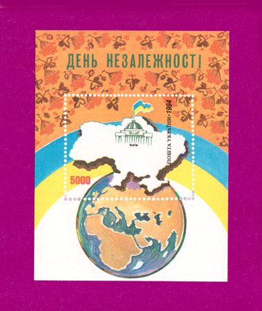 Ukraine stamps Souvenir sheet Independence Day