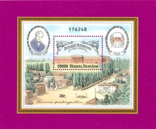 Ukraine stamps Souvenir sheet 160th Anniversary of Kiev University