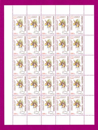 1994 лист Цветы - Кукушкины башмачки Украина