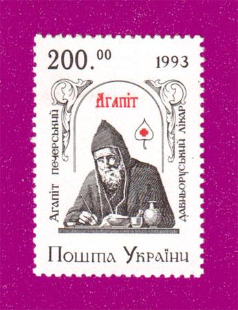 1994 N51 марка Преподобный Агапит Печерский Украина