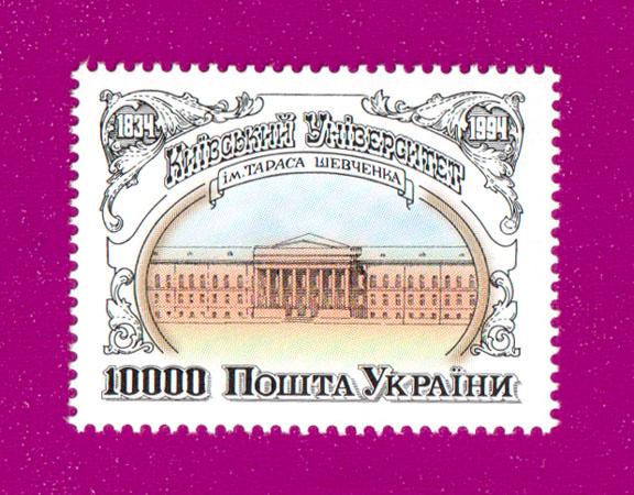 1994 N64 марка Киевский Университет Украина