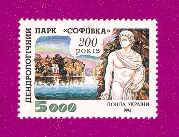 1994 марка парк Софиевка Умань Украина