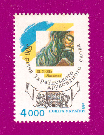 1994 N70 марка Печатное слово Украина