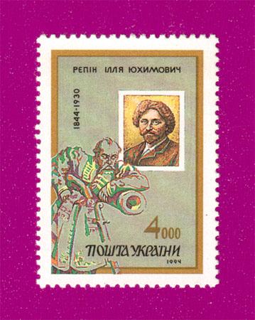 1994 N72 марка Илья Репин художник Украина