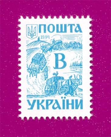 1994 марка 3-й Стандарт ЛИТЕРА В Украина