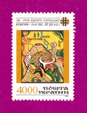 1994 марка Трипольская культура Украина