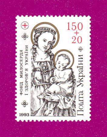 1994 марка Фонд милосердия Икона Украина