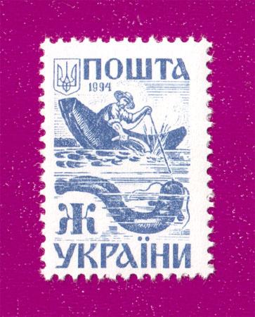Ukraine stamps Third definitive issue. Ancient Ukraine. Fisherman. J
