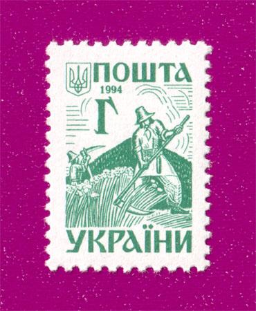 1994 марка 3-й Стандарт ЛИТЕРА Г Украина