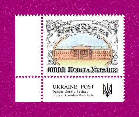 1994 марка Киевский Универ УГОЛ НАДПИСЬ АНГ Украина