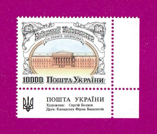 1994 марка Киевский Универ УГОЛ НАДПИСЬ УКР Украина