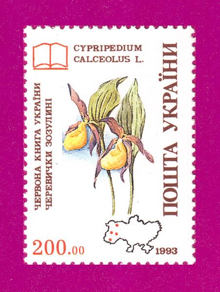 1994 марка Цветы Кукушкины башмачки Флора Украина