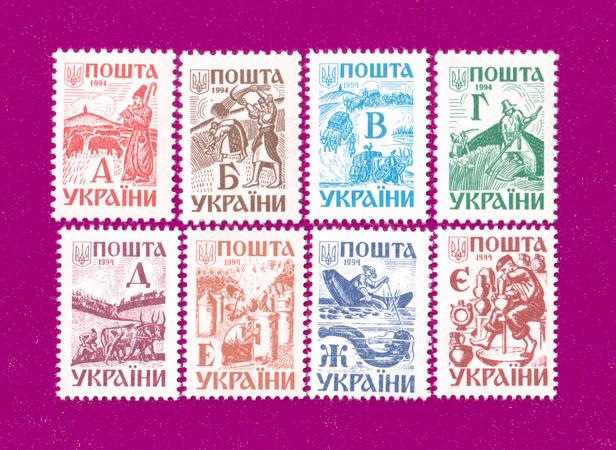 1994 марки 3-й Стандарт ЛИТЕРНАЯ СЕРИЯ Украина