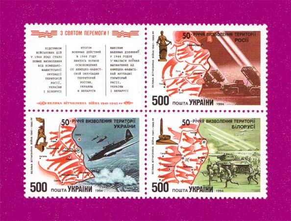1994 N66-68 сцепка  Освобождение от фашистов Украины, России и Белорусии Украина