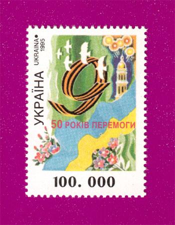 1995 марка Победа над фашизмом Георгиевская лента Украина