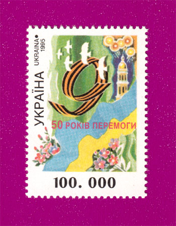 1995 N82 марка Победа над фашизмом Георгиевская лента Украина