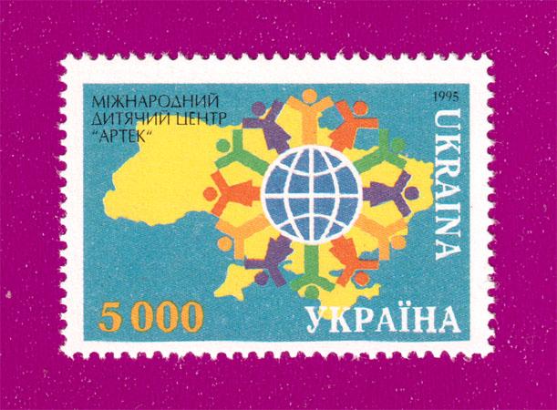 1995 марка Артек Крым Украина