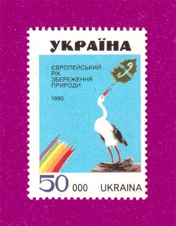 1995 N90 марка Охрана природы Птица Украина