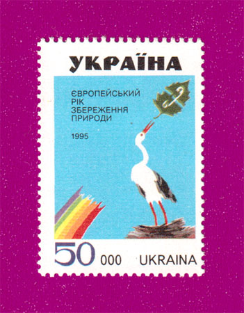 1995 марка Охрана природы Птица Украина