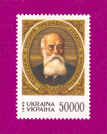1995 марка Михаил Грушевский историк Украина