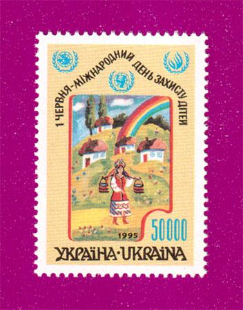 1995 марка День защиты детей Украина