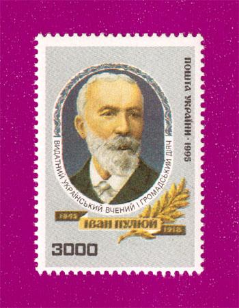 1995 марка Иван Пулюй ученый Украина