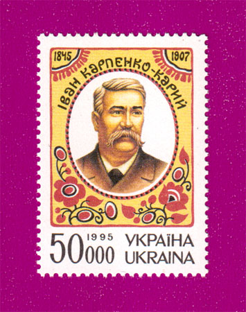 1995 N94 марка Иван Карпенко-Карый писатель Украина