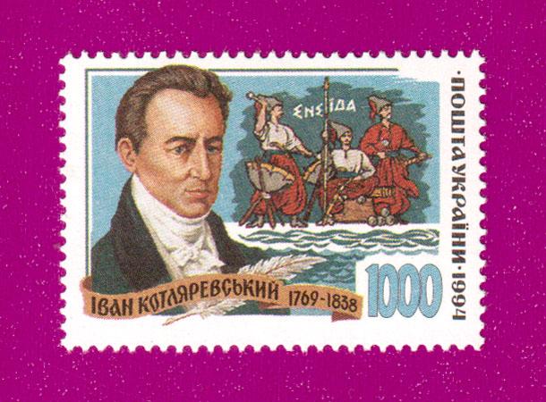 1995 N74 марка Иван Котляревский писатель Украина