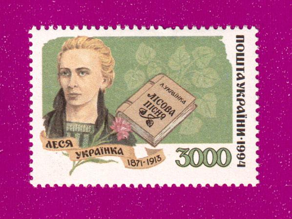 1995 N77 марка Леся Украинка поэтесса Украина