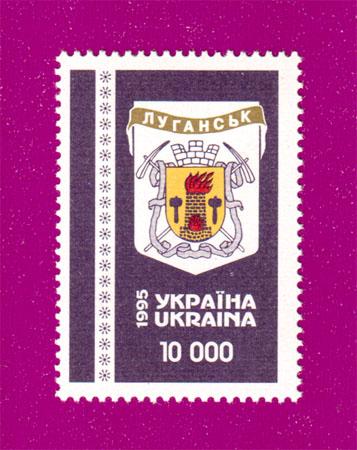 1995 марка Герб Луганска Украина