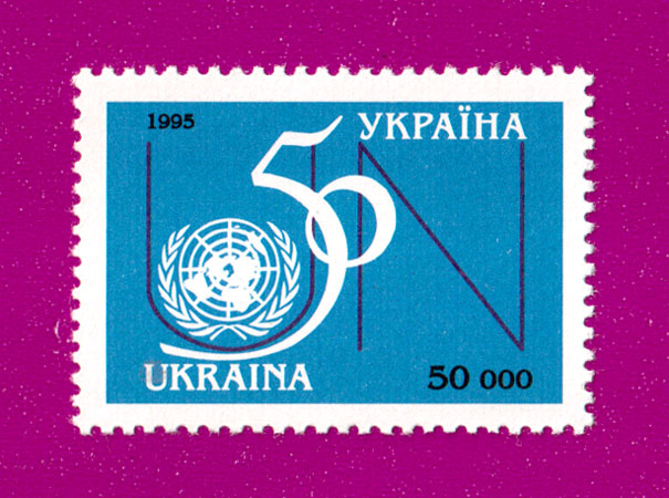 1995 N92 марка 50-лет ООН Украина