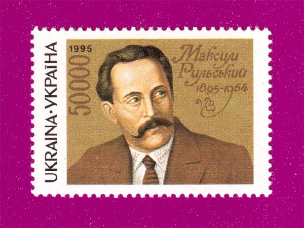 1995 N81 марка Максим Рыльский писатель Украина
