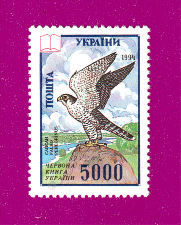 1995 N79 марка Фауна Сапсан Украина