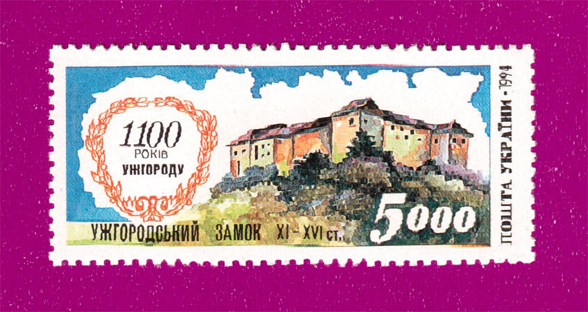 Ukraine stamps 1100th Anniversary of Uzhhorod