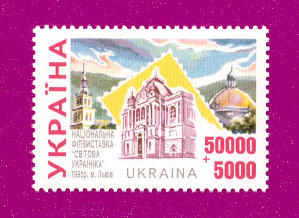 1995 марка Филвыставка во Львове Украина