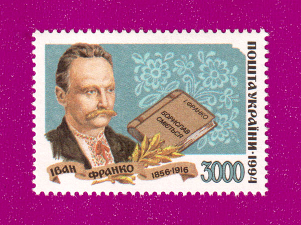 1995 марка Иван Франко писатель Украина