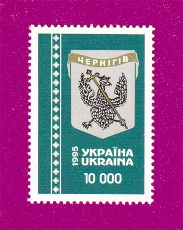 1995 марка Герб Чернигова Украина