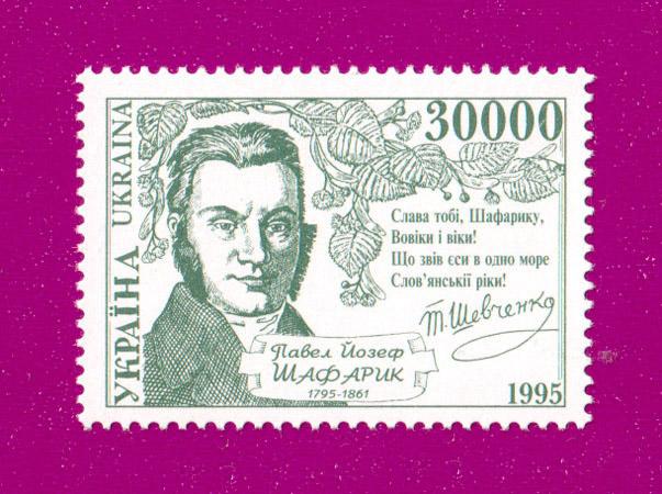 1995 N95 марка Павел Шафарик историк Украина