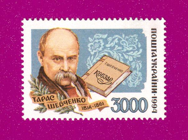 1995 N75 марка Тарас Шевченко поэт Украина
