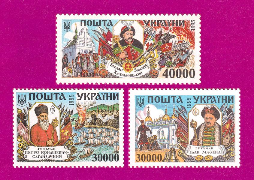 1995 N84-86 марки Гетманы СЕРИЯ Украина