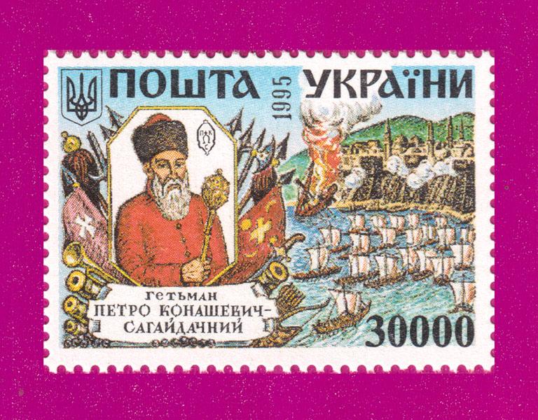 Ukraine stamps Ukrainian hetman Petro Sahaidachnyi